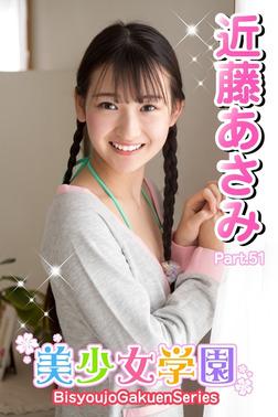 美少女学園 近藤あさみ Part.51-電子書籍
