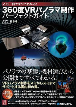 この一冊ですべてわかる! 360度VRパノラマ制作 パーフェクトガイド-電子書籍
