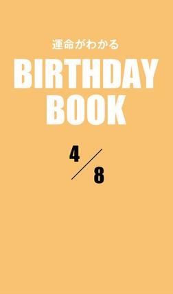 運命がわかるBIRTHDAY BOOK  4月8日-電子書籍