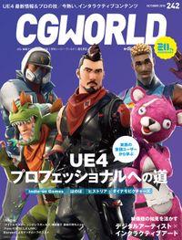 CGWORLD 2018年10月号 vol.242