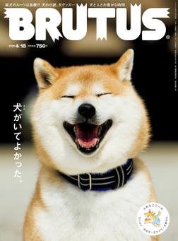 BRUTUS(ブルータス) 2020年 4月15日号 No.913 [犬がいてよかった。]-電子書籍