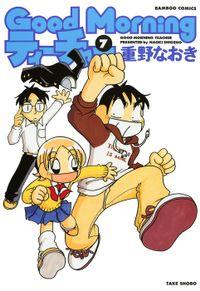 GoodMorningティーチャー (7)