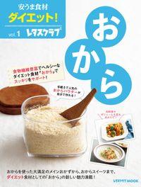 安うま食材ダイエット!(レタスクラブMOOK)