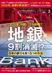 The Liberty (ザリバティ) 2020年3月号