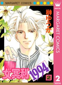 女冥利1994 2-電子書籍