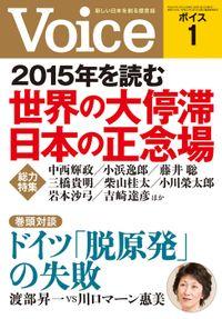 Voice 平成27年1月号