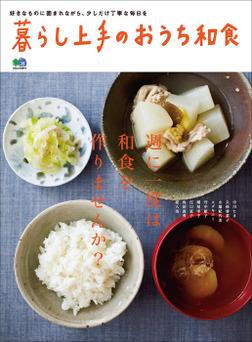 暮らし上手のおうち和食-電子書籍