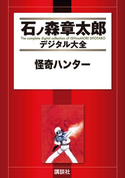 怪奇ハンター-電子書籍