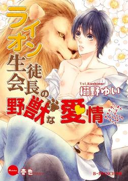 ライオン生徒会長の野獣な愛情【イラスト入り】-電子書籍