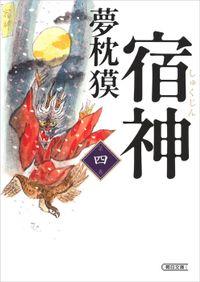 宿神(4)