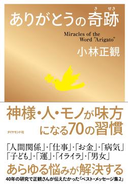 ありがとうの奇跡-電子書籍