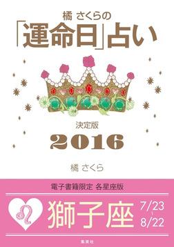 橘さくらの「運命日」占い 決定版2016【獅子座】-電子書籍