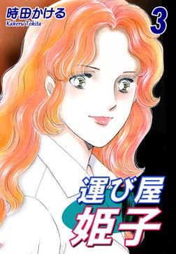 運び屋姫子(3)-電子書籍
