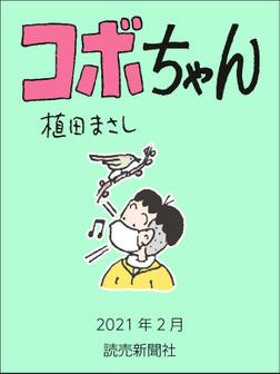 コボちゃん 2021年2月-電子書籍