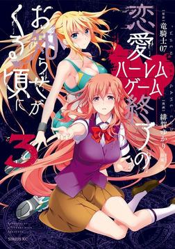 恋愛ハーレムゲーム終了のお知らせがくる頃に(3)-電子書籍