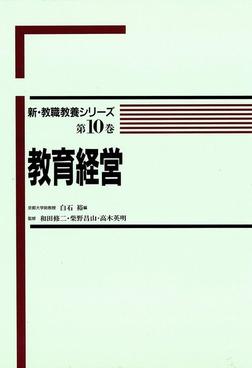 教育経営-電子書籍