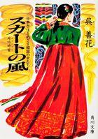 スカートの風 日本永住をめざす韓国の女たち
