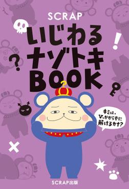 SCRAPいじわるナゾトキBOOK-電子書籍