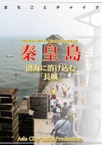 河北省003秦皇島 ~渤海に溶け込む「長城」