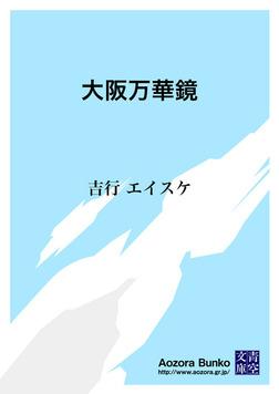 大阪万華鏡-電子書籍