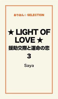 ★LIGHTOF LOVE★援助交際と運命の恋3