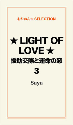 ★LIGHTOF LOVE★援助交際と運命の恋3-電子書籍