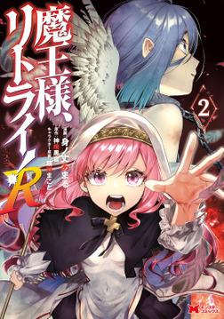 魔王様、リトライ!R(コミック) : 2-電子書籍