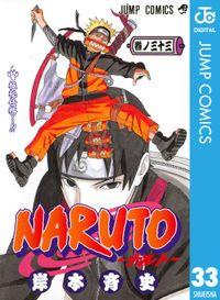 NARUTO―ナルト― モノクロ版 33