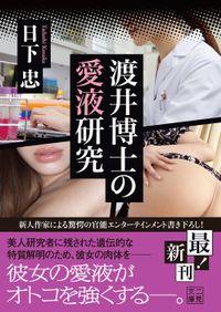 渡井博士の愛液研究
