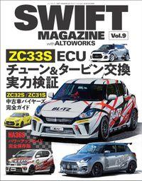 自動車誌MOOK SWIFT MAGAZINE with アルトワークス Vol.9