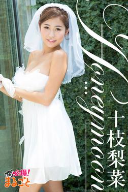 Honeymoon 十枝梨菜-電子書籍
