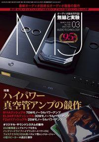 MJ無線と実験2020年3月号