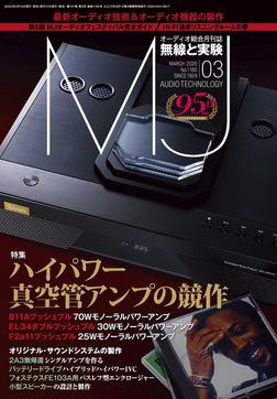 MJ無線と実験2020年3月号-電子書籍