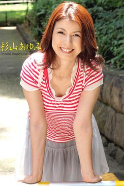 人妻・熟女通信DX 「我慢できない団地妻」 杉山あゆみ-電子書籍