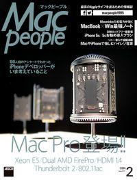 MacPeople 2014年2月号