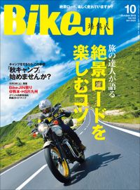 BikeJIN/培倶人 2015年10月号 Vol.152