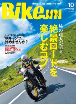 BikeJIN/培倶人 2015年10月号 Vol.152-電子書籍