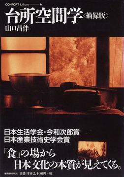 台所空間学〈摘録版〉-電子書籍