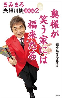 きみまろ「夫婦川柳」傑作選2~奥様が 笑う家には 福来たる~-電子書籍