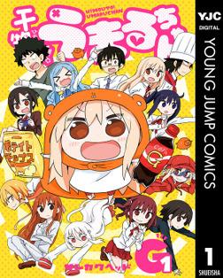 干物妹!うまるちゃんG 1-電子書籍