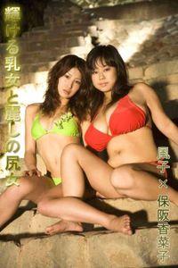風子×保阪香菜子 「輝ける乳女と麗しの尻女」