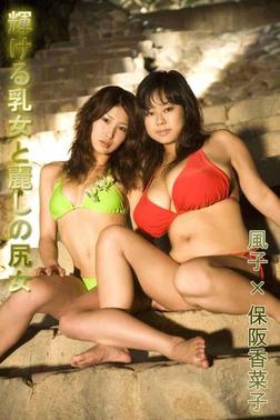風子×保阪香菜子 「輝ける乳女と麗しの尻女」-電子書籍