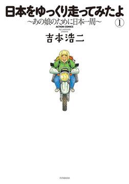 日本をゆっくり走ってみたよ (1)-電子書籍