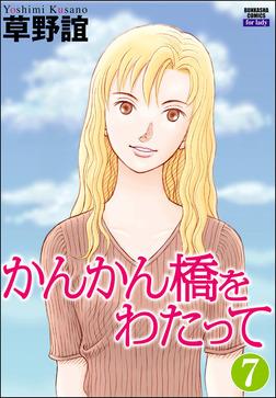 かんかん橋をわたって(分冊版) 【第7話】-電子書籍