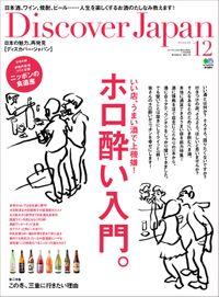 Discover Japan 2011年12月号「ホロ酔い入門。」
