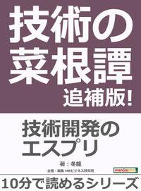 技術の菜根譚 追補版!