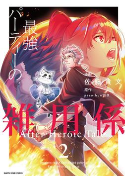 最強パーティーの雑用係 After Heroic Tale2-電子書籍