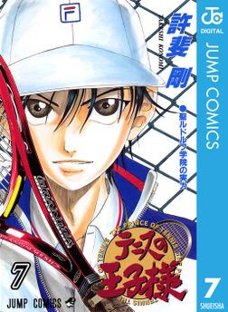 テニスの王子様 7-電子書籍