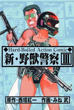 新・野獣警察3-電子書籍