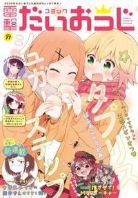 【電子版】月刊コミック 電撃大王 2020年3月号増刊 コミック電撃だいおうじ VOL.77